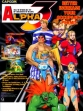 logo Emulators STREET FIGHTER ALPHA 3 [EUROPE]