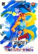 logo Emulators STREET FIGHTER ZERO [JAPAN] (CLONE)