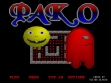 logo Emulators Pako (1994)