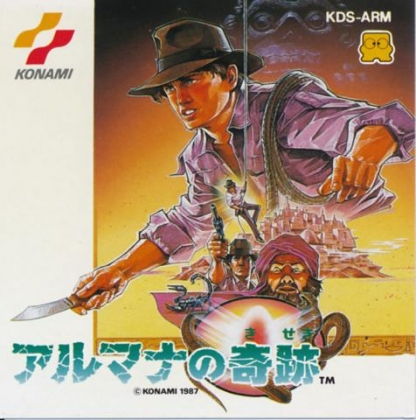 ARMANA NO KISEKI [JAPAN] image