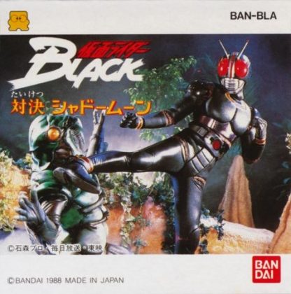 KAMEN RIDER BLACK : TAIKETSU SHADOW MOON [JAPAN] - Nintendo