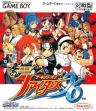 logo Emuladores Nettou The King of Fighters '96 (Japan) (SGB Enhanced)