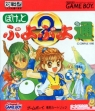 Logo Emulateurs Pocket Puyo Puyo Tsuu (Japan) (SGB Enhanced)