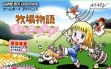 logo Emulators Bokujou Monogatari : Mineral Town no Nakama-tachi for Girl [Japan]