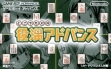 Logo Emulateurs Dokodemo Taikyoku : Yakuman Advance [Japan]