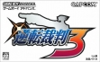 logo Emulators Gyakuten Saiban 3 [Japan]