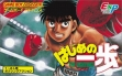logo Emulators Hajime no Ippo : The Fighting! [Japan]
