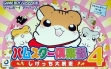 Логотип Emulators Hamster Club 4 : Shigetchi Daidassou [Japan]