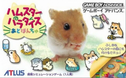 Hamster Paradise Advanchu [Japan] image