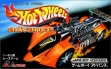logo Emulators Hot Wheels Advance [Japan]