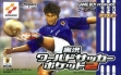 Логотип Emulators Jikkyou World Soccer Pocket 2 [Japan]