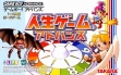 Logo Emulateurs Jinsei Game Advance [Japan]