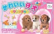logo Emuladores Kawaii Koinu Wonderful [Japan]