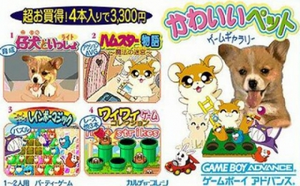 Kawaii Pet Game Gallery [Japan] image