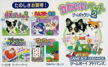 Kawaii Pet Game Gallery 2 [Japan] image