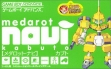 logo Emulators Medarot Navi : Kabuto [Japan]