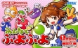 Logo Emulateurs Minna de Puyo Puyo [Japan]