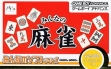 logo Emulators Minna no Soft Series : Minna no Mahjong [Japan]
