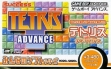 Логотип Emulators Minna no Soft Series : Tetris Advance [Japan]