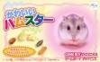 Logo Emulateurs Nakayoshi Pet Advance Series 1 : Kawaii Hamster [Japan]