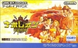 logo Emulators Napoleon [Japan]