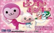 logo Emulators Pinky Monkey Town [Japan]