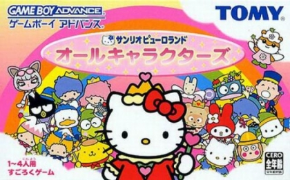 Sanrio Puroland : All Characters [Japan] image