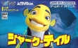 logo Emuladores Shark Tale [Japan]