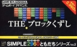 logo Emulators Simple 2960 Tomodachi Series Vol. 2 : The Block Kuzushi [Japan]