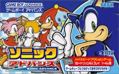 Sonic Advance [Japan] image