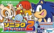 Logo Emulateurs Sonic Advance 2 [Japan]
