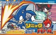 logo Emulators Sonic Battle [Japan]
