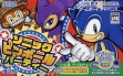 Logo Emulateurs Sonic Pinball Party [Japan]