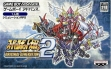 Logo Emulateurs Super Robot Taisen - Original Generation 2 [Japan]
