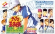 Logo Emulateurs Tennis no Ouji-sama : Aim at the Victory! [Japan]