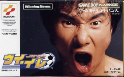 Ui-Ire : World Soccer Winning Eleven [Japan] image