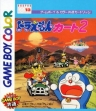 Логотип Emulators Doraemon Kart 2 [Japan]