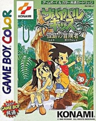 Survival Kids : Kotou no Boukensha [Japan] image