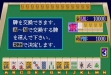 logo Emulators TAISEN MAHJONG FINAL ROMANCE R [JAPAN]
