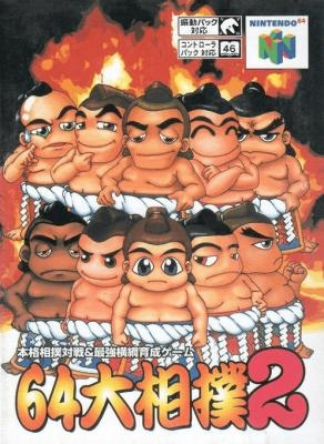 64 Oozumou 2 [Japan] image