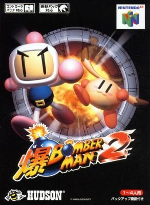 Baku Bomber Man 2 [Japan] image