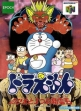 Логотип Emulators Doraemon : Nobita to 3tsu no Seireiseki [Japan]