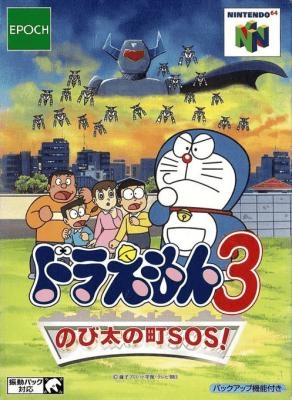 Doraemon 3 : Nobita no Machi SOS! [Japan] image