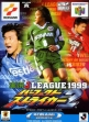 Логотип Emulators Jikkyou J.League 1999 : Perfect Striker 2 [Japan]