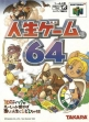 Logo Emulateurs Jinsei Game 64 [Japan]