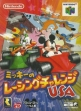 logo Emuladores Mickey no Racing Challenge USA [Japan]