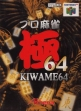 logo Emulators Pro Mahjong Kiwame 64 [Japan]