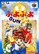 logo Emulators Puyo Puyo Sun 64 [Japan]