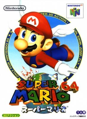Super Mario 64 [Japan] - Nintendo 64 (N64) rom download
