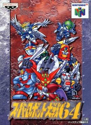 Super Robot Taisen 64 [Japan] image